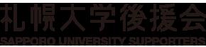 札幌大学後援会