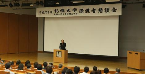 札幌大学保護者懇談会